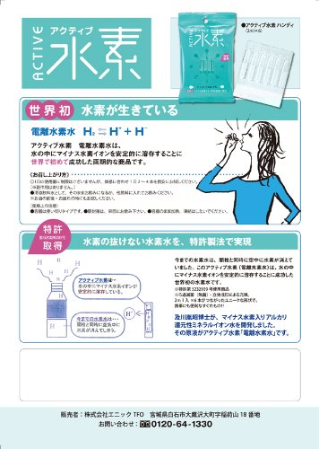 加賀ハイテック アクティブ水素 ハンディ 2mL×6コ ×10パック