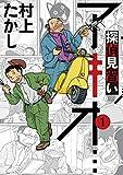 探偵見習い アキオ… (1) (ビッグコミックススペシャル)