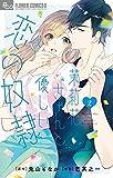 茉莉花ちゃんと優しい恋の奴隷(2) (フラワーコミックスα)