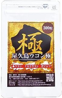 【無農薬・有機栽培】屋久島ウコン極(300粒)◆ISO9001を認証取得した清潔で安全な工場で加工しています