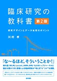 臨床研究の教科書 第2版: 研究デザインとデータ処理のポイント