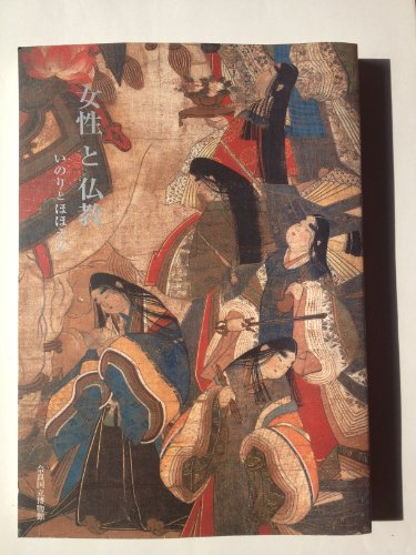 特別展・女性と仏教~いのりとほほえみの詳細を見る