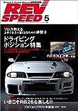 REV SPEED (レブスピード) 2016年 5月号 雑誌