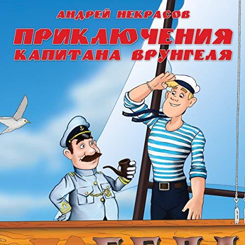 Приключения капитана Врунгеля cover art