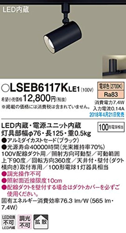 パナソニック スポットライト LSEB6117KLE1 100形相当 電球色 ブラック