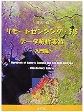 ?GIS remote sensing data analysis practice Introduction (2009) ISBN: 4889651578 [Japanese Import]