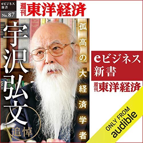 追悼 孤高の大経済学者・宇沢弘文 (週刊東洋経済eビジネス新書No.87 ...