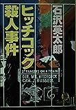 ヒッチコック殺人事件 (徳間文庫 122-8)