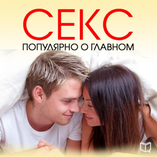Seks. Populjarno o glavnom [Sex. Popular about the Main] audiobook cover art