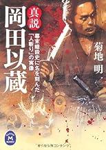 表紙: 真説 岡田以蔵 幕末暗殺史に名を刻んだ「人斬り」の実像 (学研M文庫)   菊地 明