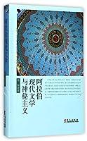 阿拉伯现代文学与神秘主义