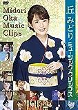 丘みどり ミュージック・クリップス[DVD]