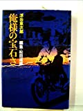 俺様の宝石さ (1972年)