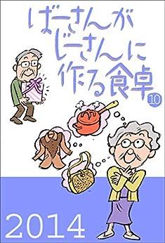 [岡西克明, 岡西松子]のばーさんがじーさんに作る食卓(10)