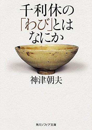 千利休の「わび」とはなにか (角川ソフィア文庫)の詳細を見る