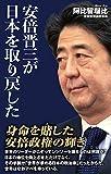 安倍晋三が日本を取り戻した (WAC BUNKO 329)
