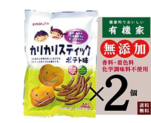 無添加 お菓子 MS カリカリスティック ポテト味 60g×2個★ 送料無料 ネコポス便で配送★ちょっと固めで、ほんのり塩味。よく噛んで、じゃがいものおいしさをお楽しみください。 ○国内産のマッシュポテト、てんさい糖、小麦粉を使っています。 ○香料、着色料