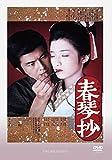 春琴抄 DVD