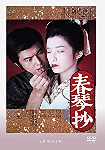 春琴抄(1976)