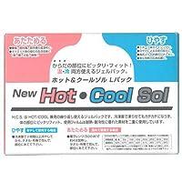 ホット&クールゾル Sサイズ (Hot Cool Sol) + 高級あぶらとり紙