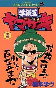 学級王ヤマザキ 2巻 表紙画像