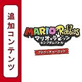 【Switch用追加コンテンツ】マリオ+ラビッツ キングダムバトル アドベンチャーパック オンラインコード版