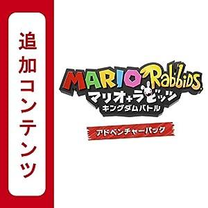 【Switch用追加コンテンツ】マリオ+ラビッツ キングダムバトル アドベンチャーパック|オンラインコード版