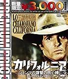プレミアムプライス版 カリフォルニア ジェンマの復讐の用心棒 H...[Blu-ray/ブルーレイ]