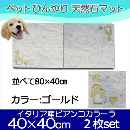 オシャレ大理石ペットひんやりマット可愛いトランプハート(カラー:ゴールド) 40×40cm 2枚セット peti charman