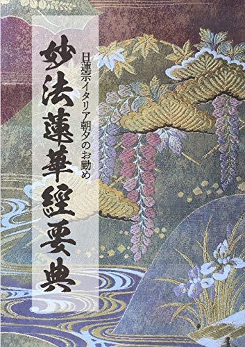 Myoho Renge Kyo Yoten (Copertina Morbida)