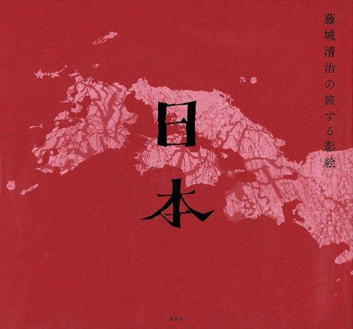 藤城清治の旅する影絵 日本の詳細を見る