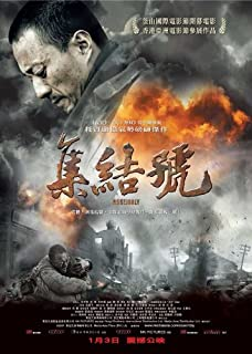 Assembly Movie Poster (27 x 40 Inches - 69cm x 102cm) (2007) Chinese Style E -(Hanyu Zhang)(Chao Deng)(Wenkang Yuan)(Yan Tang)(Fan Liao)