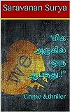 'மிக அருகில் ஒரு ஆபத்து.!': Crime &thriller (Tamil Edition)