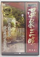 『温泉三昧!<関東編> ~松乃湯温泉・数馬温泉~』 [DVD]