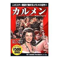 カルメン CCP-116 [DVD]