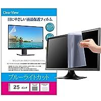 メディアカバーマーケット 25 インチ ワイド ブルーライトカット 保護フィルム パソコン 液晶モニター