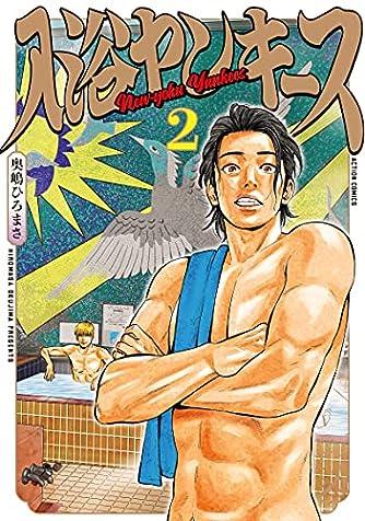 入浴ヤンキース(2) (アクションコミックス)