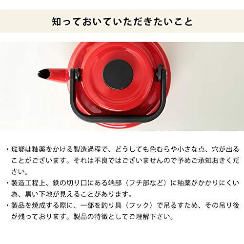 野田琺瑯『アムケトル(AM-20K)』