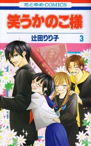 笑うかのこ様 第3巻 (花とゆめCOMICS)