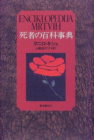 死者の百科事典 (海外文学セレクション)