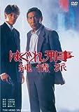 はぐれ刑事純情派[DVD]