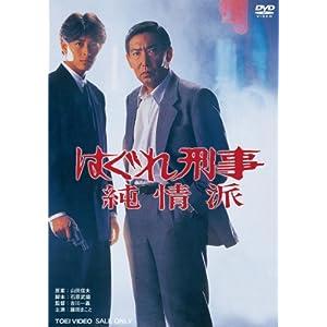 """はぐれ刑事純情派 [DVD]"""""""