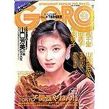 GORO (ゴロー) 1989年 11月9日号 森高千里 富田靖子 相楽晴子