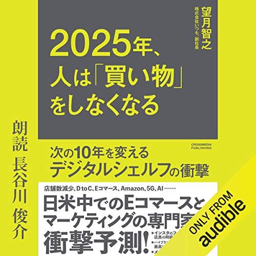 『2025年、人は「買い物」をしなくなる』のカバーアート