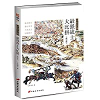 Strongest warrior Competition(Chinese Edition)