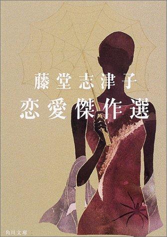 藤堂志津子恋愛傑作選 (角川文庫)の詳細を見る