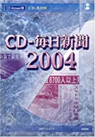 CD-毎日新聞 2004