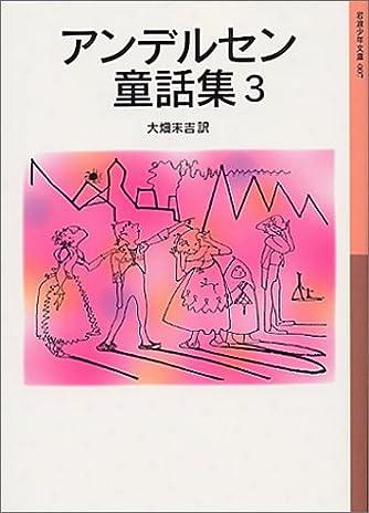 アンデルセン童話集 3 (岩波少年文庫 (007))