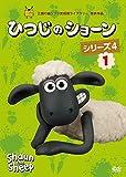 ひつじのショーン シリーズ4(1)[DVD]