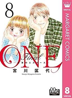 [宮川匡代]のONE Final ―未来のエスキース― 8 (マーガレットコミックスDIGITAL)